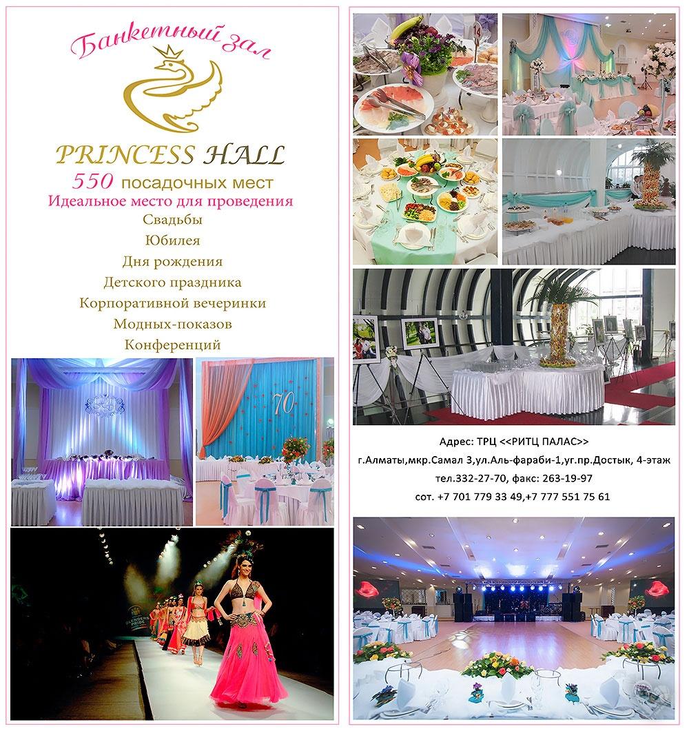 Банкетный зал Princess Hall