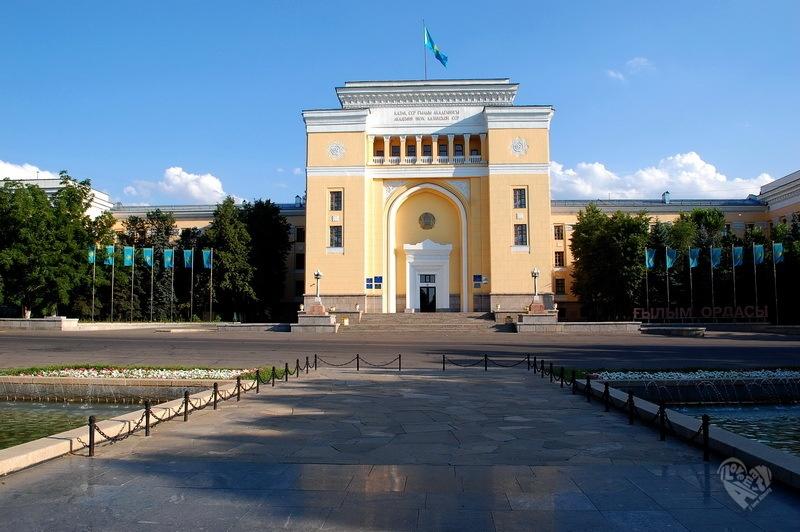 Академия наук. Открыли в 1957 году