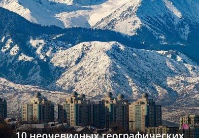 Любопытные географические факты о Алматы