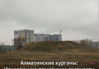 Алматинские курганы